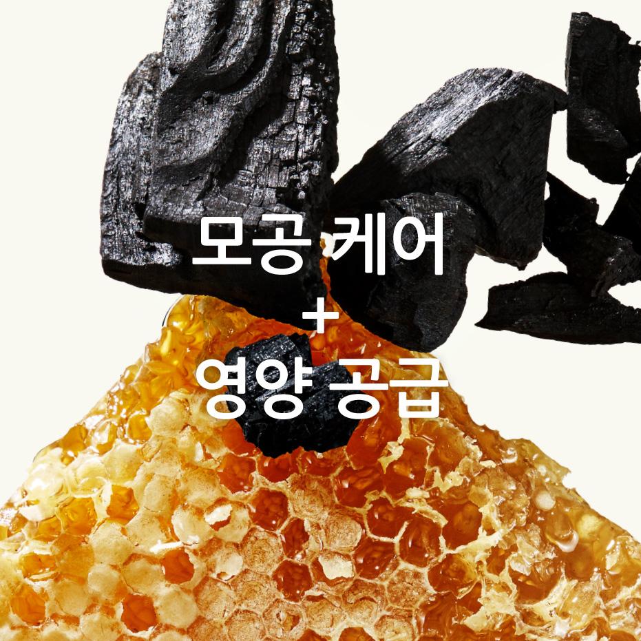 모공 케어+영양 공급