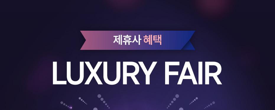 제휴사 혜택. Luxury Fair