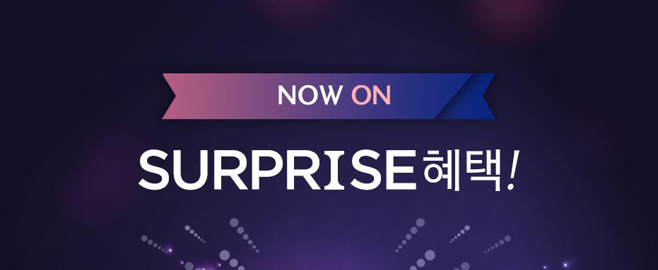 Now On Surprise 혜택!