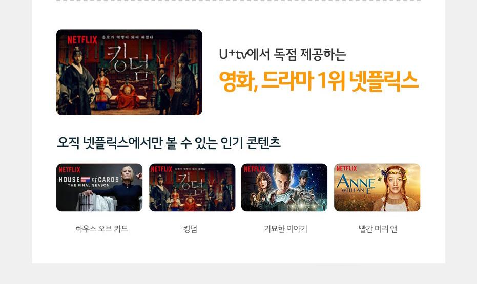 U+TV에서 독점 제공하는 영화, 드라마 1위 넷플릭스