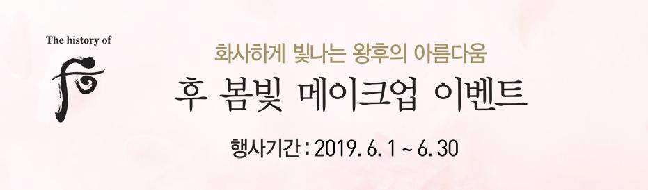 화사하게 빛나는 왕후의 아름다움, 후 봄빛 메이크업 이벤트, 행사기간:2019.6.1~6.30