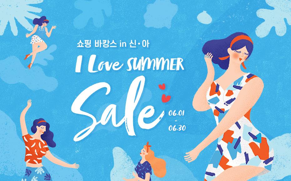 쇼핑 바캉스 in 신아. I Love Summer Sale. 6월1일~6월30일
