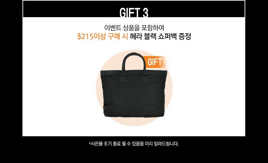 Gift3 이벤트 상품을 포함하여 $125 이상 구매 시 헤라 블랙 쇼퍼백 증정
