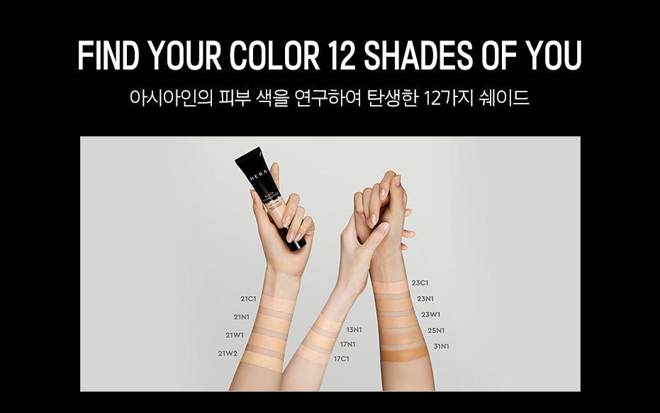 Find Your Color 12 Shades of You. 아시아인의 피부 색을 연구하여 탄생한 12가지 쉐이드