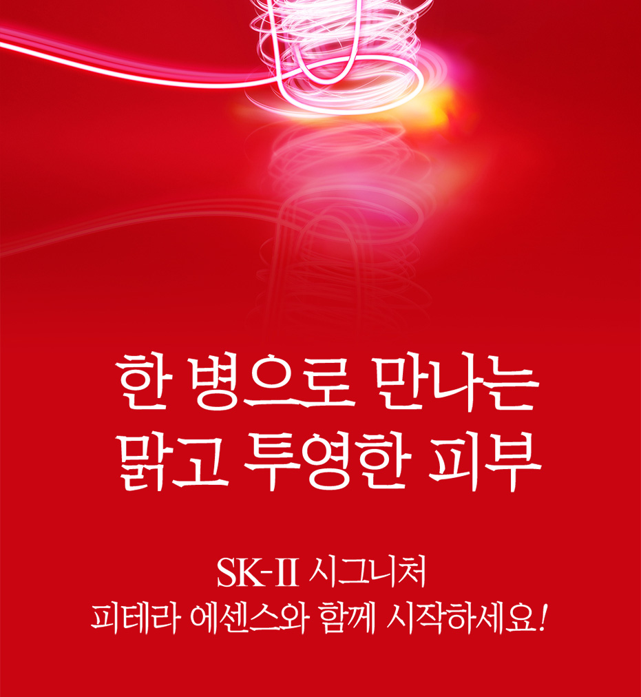 한 병으로 만나는 맑고 투영한 피부. SK-Ⅱ 시그니처 피테라 에센스와 함께 시작하세요!