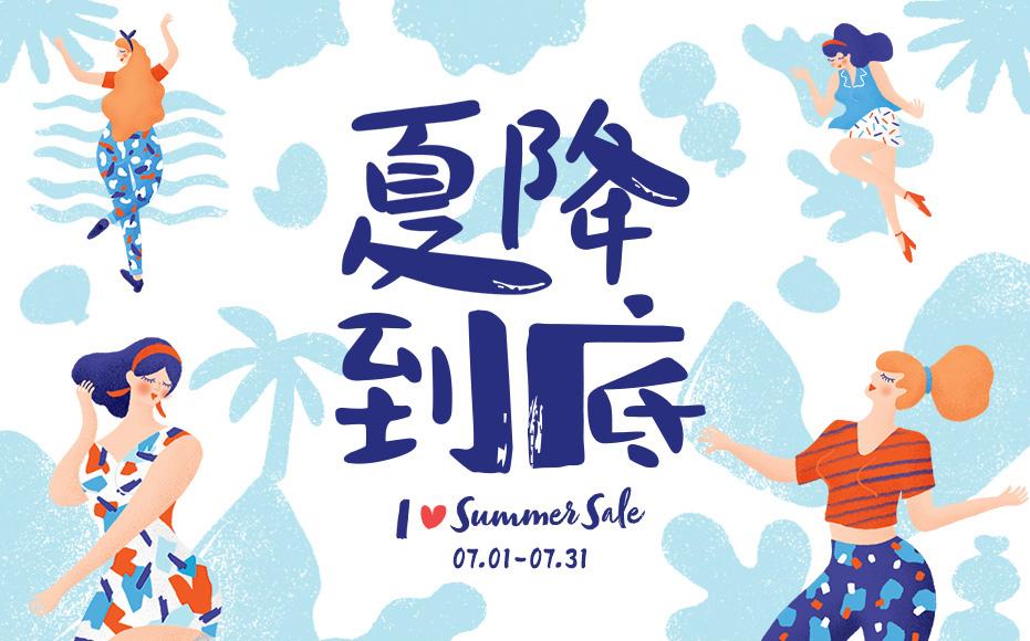 夏 I Love Summer Sale. 7월1일~7월31일