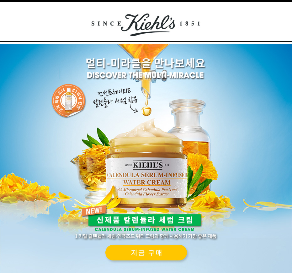 Since Kiehl's 1857. 멀티-미라클을 만나보세요. 키엘 칼렌듈라 세럼-인퓨즈드 워터 크림과 함께 사용하기 가장 좋은 제품