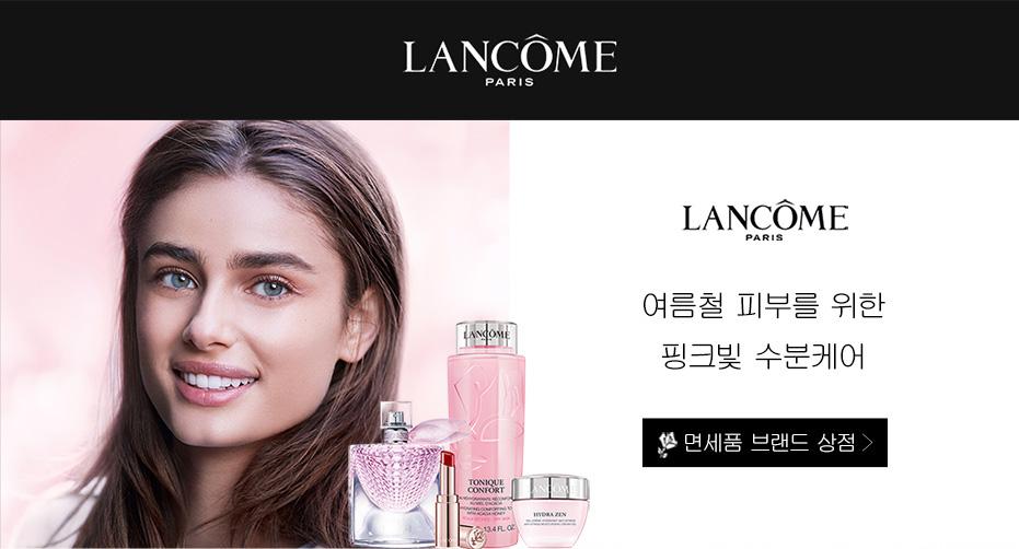 Lancome 여름철 피부를 위한 핑크빛 수분케어