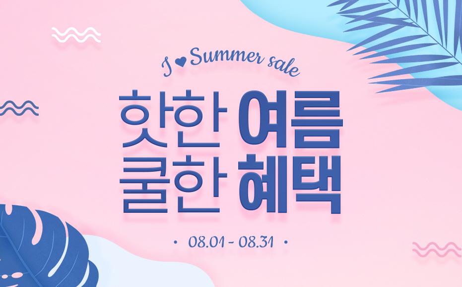 I Love Summer Sale. 핫한 여름 쿨한 혜택. 8월1일~8월31일