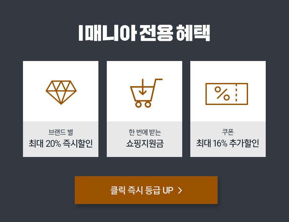 I메니아 전용 혜택. 브랜드별 최대 20%즉시할인. 한번에받는 쇼핑지원금. 쿠폰 최대 16% 추가할인