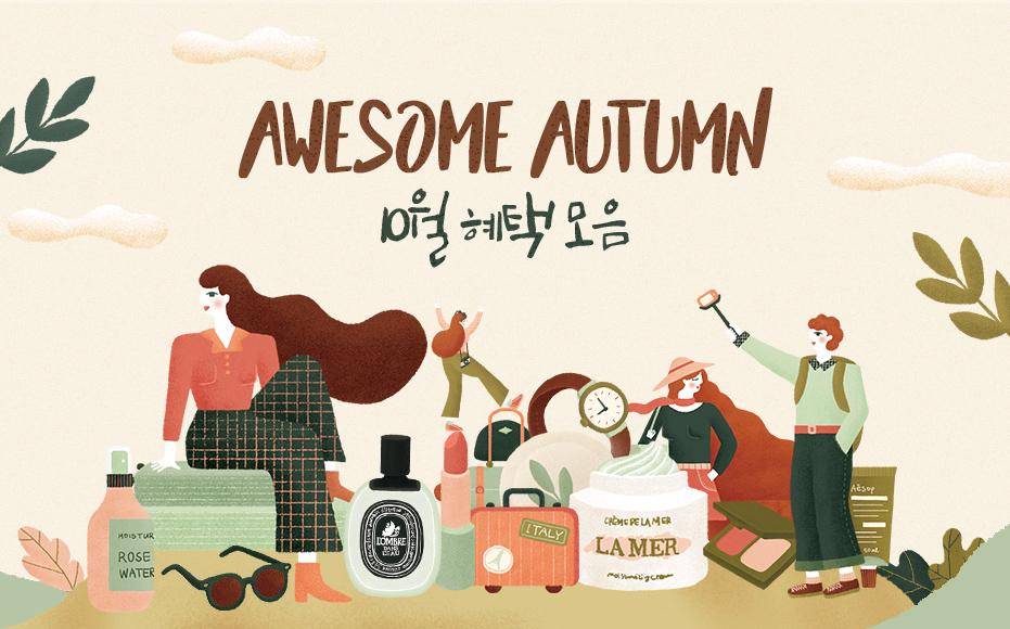 Awsome Autumn. 10월혜택모음
