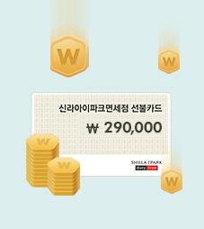 선불카드 최대 29만원 증정