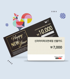 2017년 닭띠 고객 특별 기프트