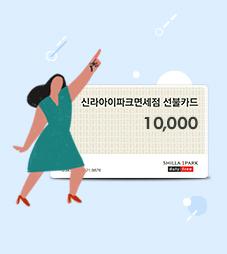 인천 거주민 특별 혜택!