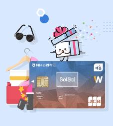NH농협 W(JCB)카드 경품