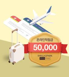 여행업계 임직원 신규혜택