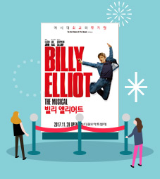 뮤지컬 <빌리 엘리어트>