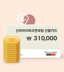 선불카드 31만원 쇼핑하고 돌려 받기