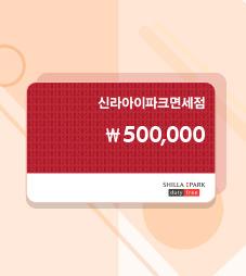 선불카드 50만원 미리 받고 쇼핑하기