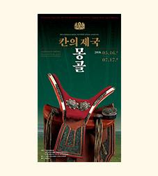 칸의 제국 몽골 전