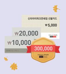신규회원 웰컴 기프트