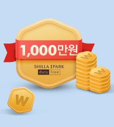 쇼핑지원금 1,000만원