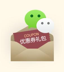 微信优惠券礼包