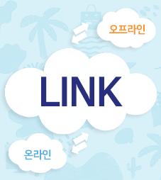 여름시즌 온-오프 LINK