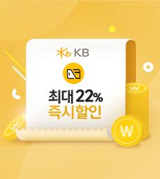 KB카드 결제고객 최대 22% 즉시할인