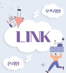 겨울시즌 온-오프 링크