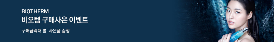 비오템 라이프플랑크톤 구매사은 이벤트