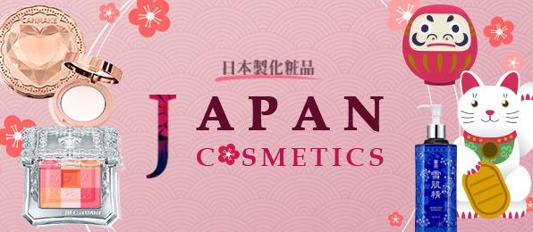 일본 화장품 댓글 경품 이벤트