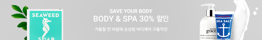 SAVE YOUR BODY
