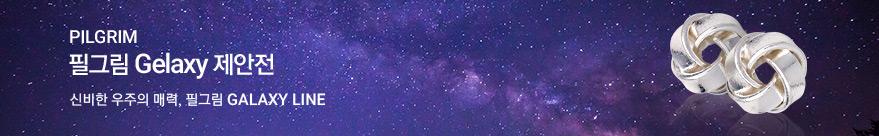 필그림 Galaxy 제안전