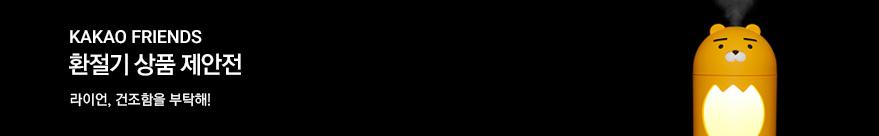 카카오프렌즈 환절기 상품 제안전