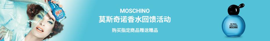 莫斯奇诺香水 回馈活动
