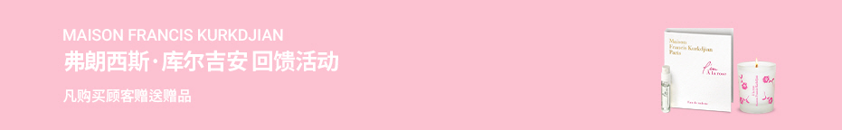 Maison Francis Kurkdjian 回馈活动