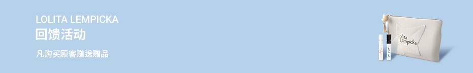 Lolita Lempicka 回馈活动