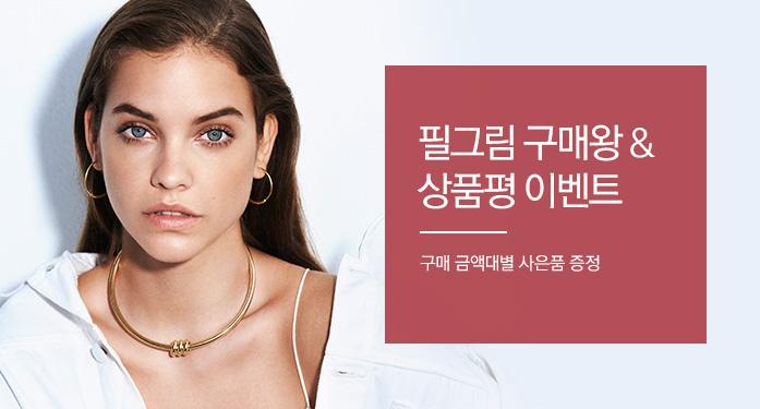 필그램 구매왕&상품평 이벤트