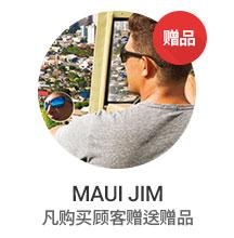 MAUI JIM 新店入驻回馈活动