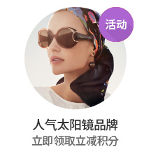 人气太阳镜品牌 赠送专用  5月积分活动