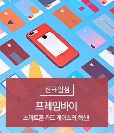 프레임바이 신규입점