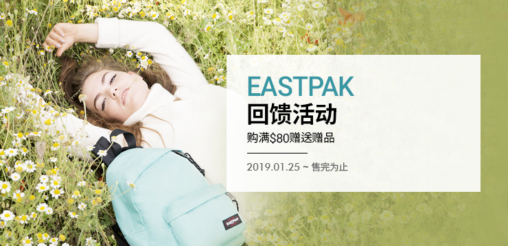 EASTPAK 回馈活动