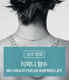티파니앤코 향수 신규입점