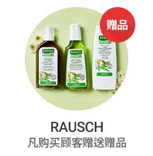 RAUSCH 新店入驻回馈活动