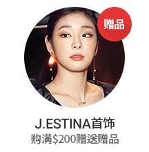 J.ESTINA首饰 10月回馈活动