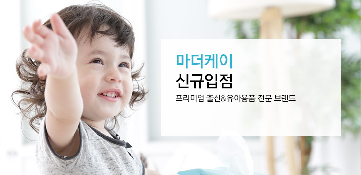 마더케이 신규입점