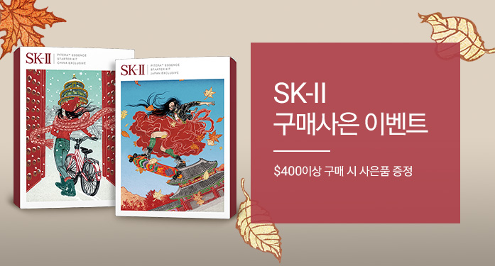 SK-II 구매사은 이벤트
