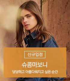 슈콤마보니 신규입점