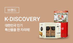 K DISCOVERY 지역특산품관